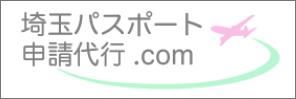 埼玉パスポート申請代行.com