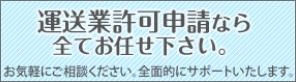 運送業 埼玉サポートオフィス