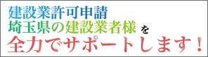 建設業許可申請 埼玉サポートオフィス