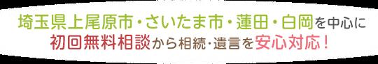 埼玉県上尾原市・さいたま市・蓮田・白岡を中心に初回無料相談から相続・遺言を安心対応!